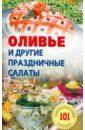 Обложка Оливье и другие праздничные салаты