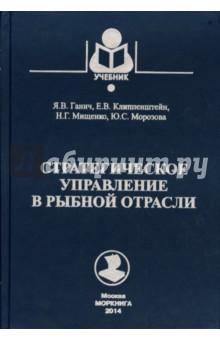 Стратегическое управление в рыбной отрасли. учебник для ВУЗов