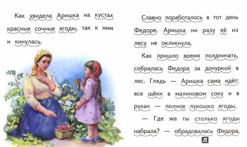 Иллюстрация 1 из 16 для Аришка-Трусишка - Виталий Бианки | Лабиринт - книги. Источник: Лабиринт