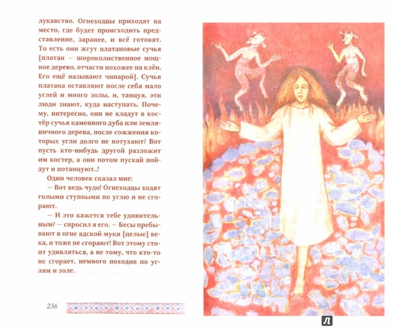 Иллюстрация 1 из 13 для Рассказы Старца Паисия - Александр Худошин   Лабиринт - книги. Источник: Лабиринт