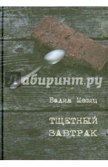 Месяц Вадим Геннадиевич » Тщетный завтрак. Избранное. 1984-2014
