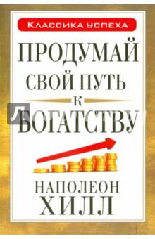 Продумай свой путь к богатству том батлер боудон автобиография эндрю карнеги эндрю карнеги обзор