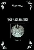 Черная Магия. Книга 2