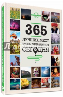 365 лучших мест, чтобы отправиться сегодня эксмо 365 лучших мест чтобы отправиться сегодня