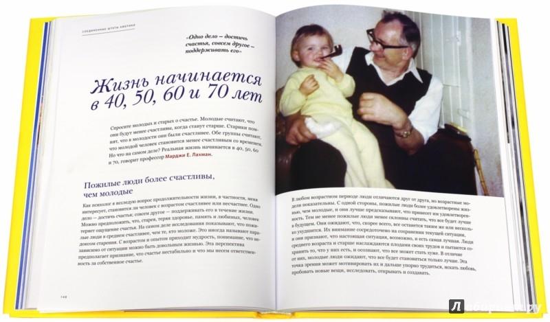 Иллюстрация 1 из 23 для Большая книга о счастье. 100 лучших экспертов со всего мира, 100 главных секретов счастья - Лео Борманс | Лабиринт - книги. Источник: Лабиринт