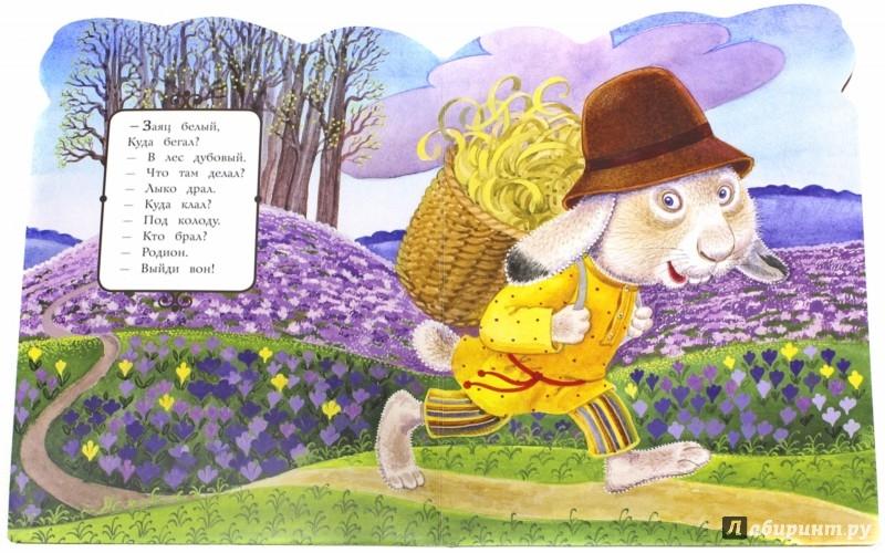 Иллюстрация 1 из 20 для Зайка-заинька | Лабиринт - книги. Источник: Лабиринт