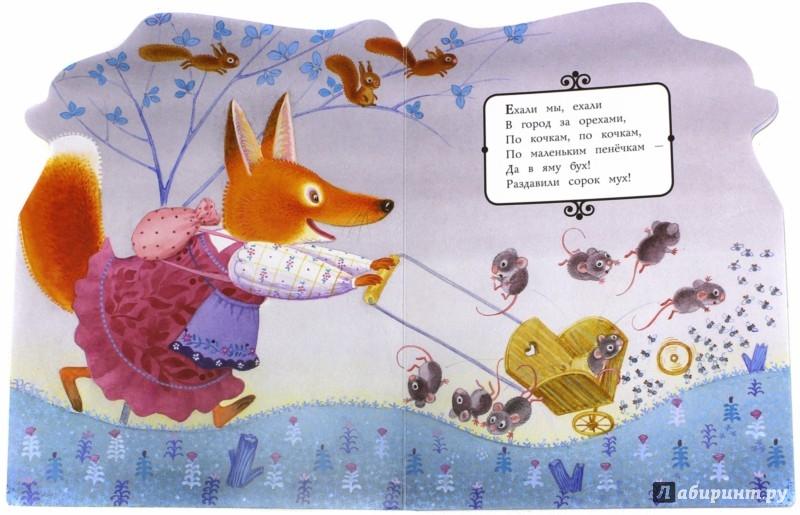Иллюстрация 1 из 10 для Лисичка-сестричка | Лабиринт - книги. Источник: Лабиринт