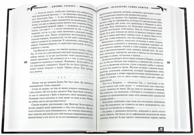 Иллюстрация 1 из 27 для Проклятие замка Комрек - Джеймс Герберт | Лабиринт - книги. Источник: Лабиринт