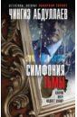 Симфония тьмы, Абдуллаев Чингиз Акифович
