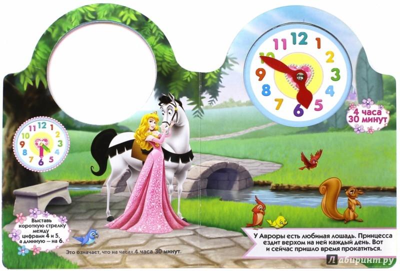 Иллюстрация 1 из 6 для DISNEY. Часики. Время для мечты | Лабиринт - книги. Источник: Лабиринт