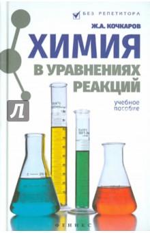 Химия в уравнениях реакций. Учебное пособие