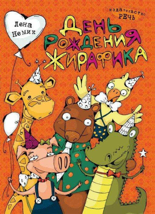 Иллюстрация 1 из 28 для День рождения жирафика - Лена Немик | Лабиринт - книги. Источник: Лабиринт