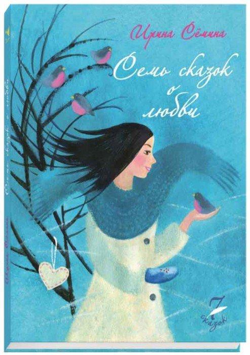 Иллюстрация 1 из 9 для Семь сказок о любви - Ирина Семина | Лабиринт - книги. Источник: Лабиринт