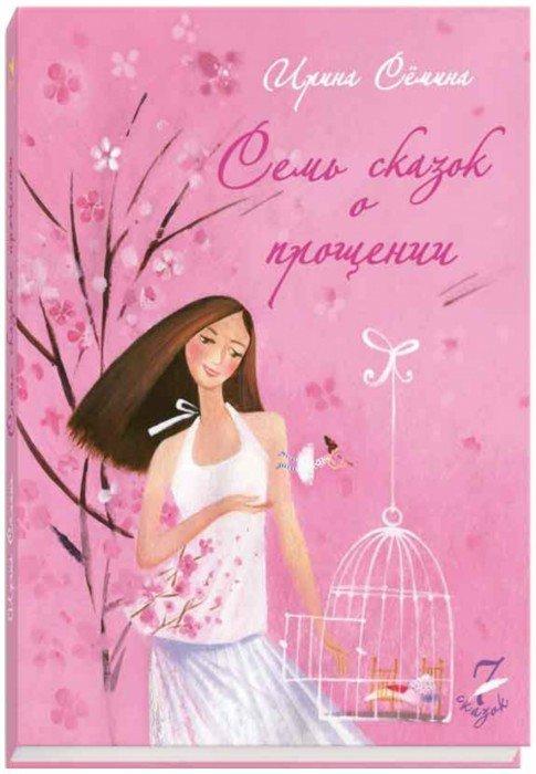 Иллюстрация 1 из 21 для Семь сказок о прощении - Ирина Семина | Лабиринт - книги. Источник: Лабиринт