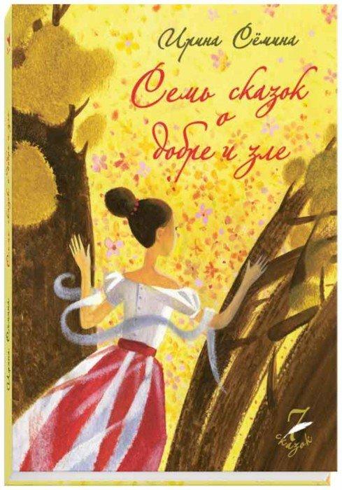 Иллюстрация 1 из 14 для Семь сказок о добре и зле - Ирина Семина | Лабиринт - книги. Источник: Лабиринт