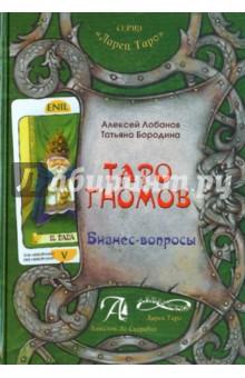 Таро Гномов. Бизнес вопросы. Том 1