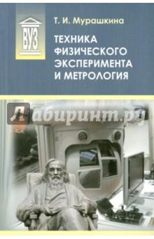 Техника физического эксперимента и метрология