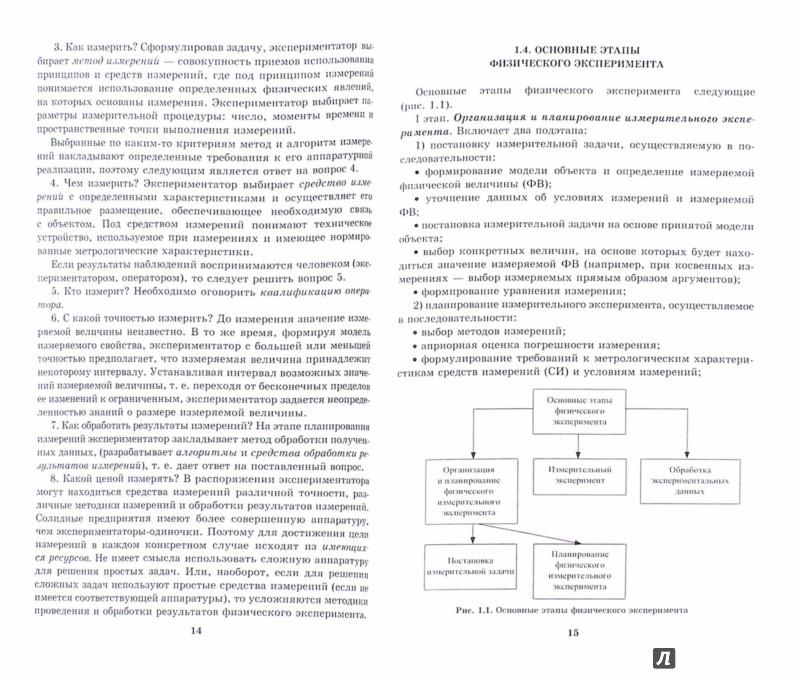 Иллюстрация 1 из 10 для Техника физического эксперимента и метрология - Татьяна Мурашкина | Лабиринт - книги. Источник: Лабиринт