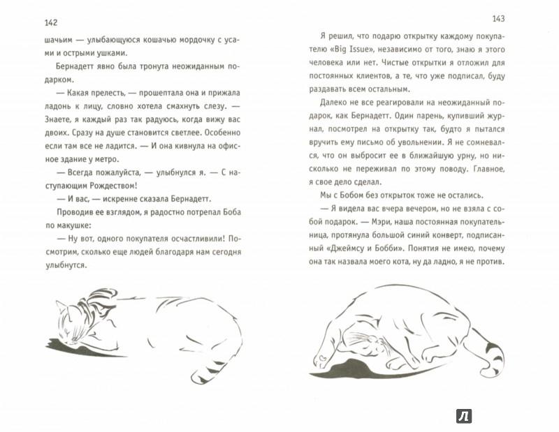 Иллюстрация 1 из 3 для Подарок от кота Боба - Джеймс Боуэн | Лабиринт - книги. Источник: Лабиринт