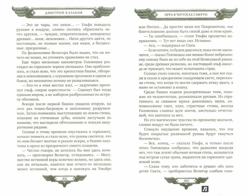 Иллюстрация 1 из 7 для Аллоды. Игра в чертогах смерти - Дмитрий Казаков | Лабиринт - книги. Источник: Лабиринт