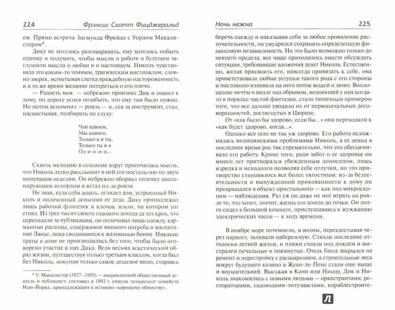 Иллюстрация 1 из 5 для Ночь нежна - Фрэнсис Фицджеральд | Лабиринт - книги. Источник: Лабиринт