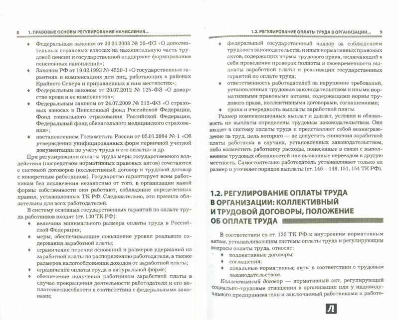 Иллюстрация 1 из 5 для Заработная плата. Начисление? выплаты, налогообложение. Практическое руководство - Наталья Финогеева | Лабиринт - книги. Источник: Лабиринт
