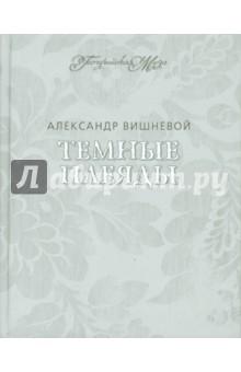 Вишневой Александр » Темные плеяды. Избранное