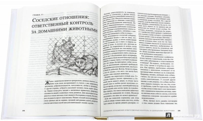 Иллюстрация 1 из 17 для Как поддерживать здоровье собак и кошек без лекарств - Питкерн, Питкерн | Лабиринт - книги. Источник: Лабиринт