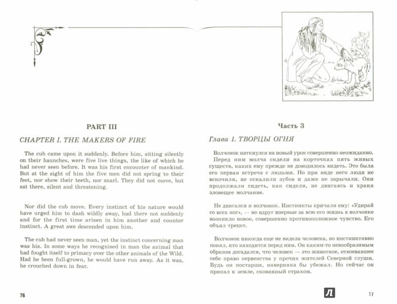 Иллюстрация 1 из 18 для Белый клык. Параллельно текст на русском и английском языках. Учебное пособие (+CD) - Джек Лондон | Лабиринт - книги. Источник: Лабиринт