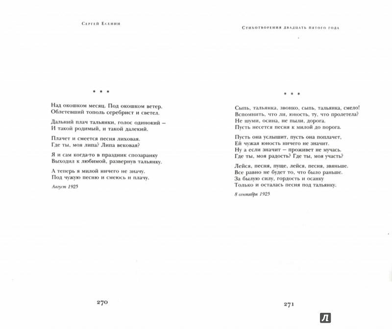 Иллюстрация 1 из 20 для Стихотворения - Сергей Есенин | Лабиринт - книги. Источник: Лабиринт