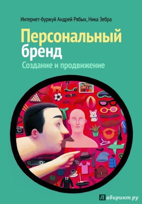 Иллюстрация 1 из 51 для Персональный бренд. Создание и продвижение - Рябых, Зебра | Лабиринт - книги. Источник: Лабиринт