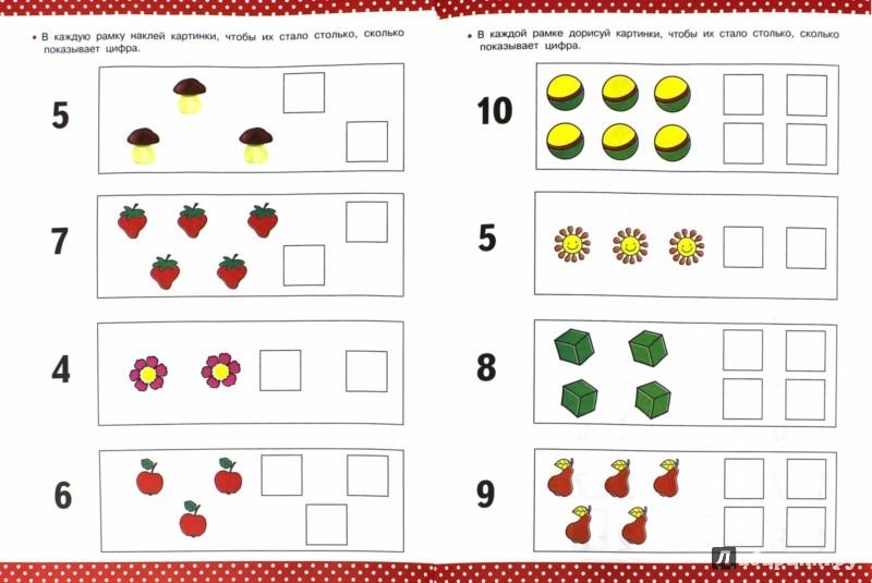 Иллюстрация 1 из 40 для Учусь писать и считать. 3-4 года | Лабиринт - книги. Источник: Лабиринт