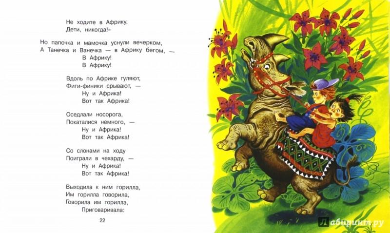 Иллюстрация 1 из 26 для Любимые сказки в стихах - Корней Чуковский | Лабиринт - книги. Источник: Лабиринт
