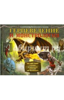 Героеведение и монстрология. Супер необычная книга сказок героеведение и монстрология супернеобычная книга сказок