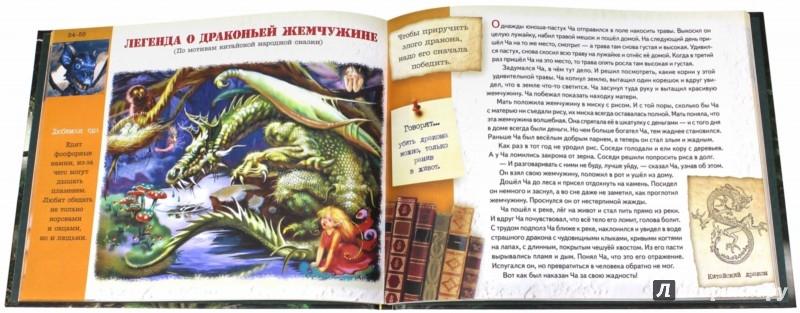 Иллюстрация 1 из 19 для Героеведение и монстрология. Супер необычная книга сказок - Тетельман, Жабская | Лабиринт - книги. Источник: Лабиринт