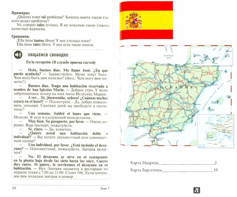 Иллюстрация 1 из 9 для Испанский для загранпоездки с картами - Гонсалес, Алимова | Лабиринт - книги. Источник: Лабиринт