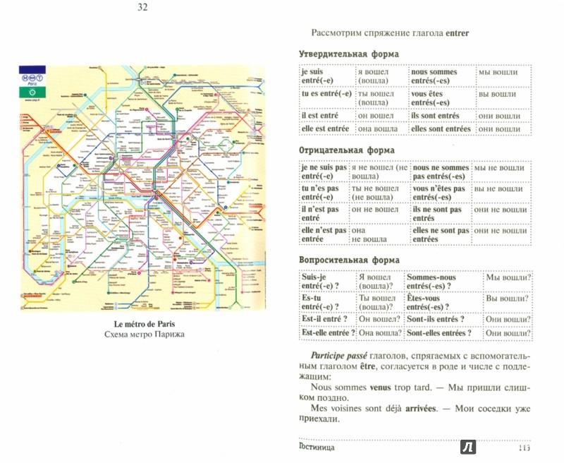 Иллюстрация 1 из 9 для Французский для загранпоездки с картами - Покровская, Покровская | Лабиринт - книги. Источник: Лабиринт
