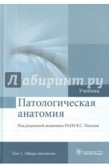 Патологическая анатомия. Учебник. В 2-х томах. Том 1. Общая патология анатомия человека в 2 х томах том 1 cd
