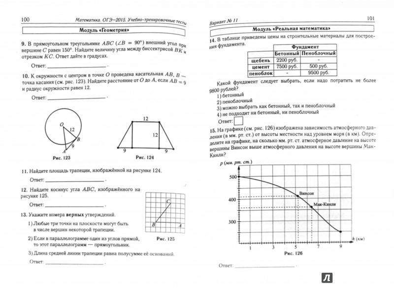 Ответы на тесты по математике 9 класс гиа