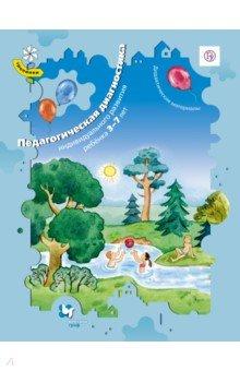 Педагогическая диагностика индивидуального развития ребёнка 3-7 лет. Дидакт. материалы. ФГОС