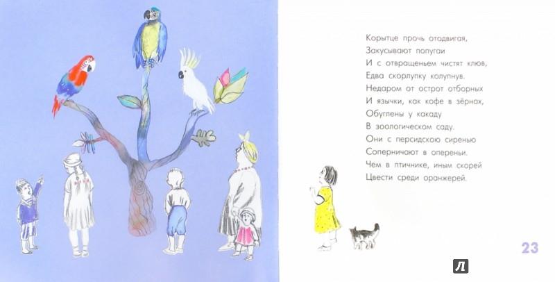 Иллюстрация 1 из 48 для Зверинец. Стихи для детей - Борис Пастернак | Лабиринт - книги. Источник: Лабиринт