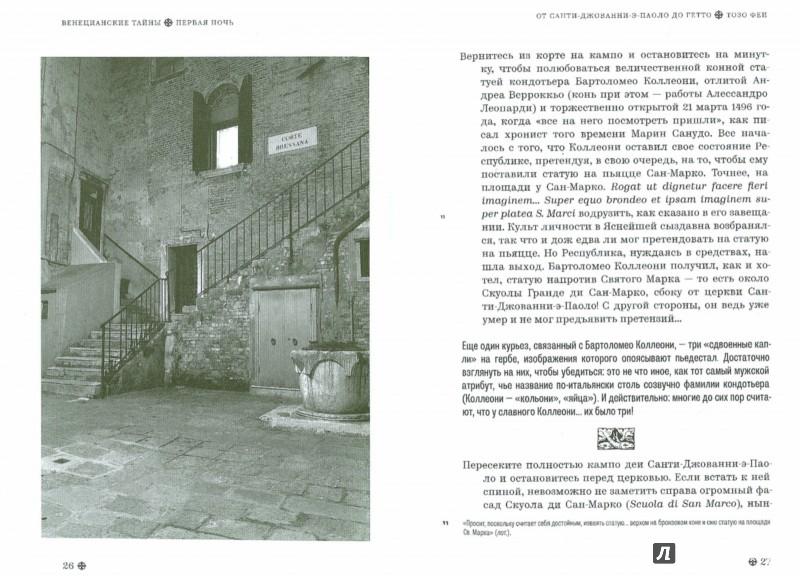 Иллюстрация 1 из 5 для Венецианские тайны. История, мифы, легенды, призраки, загадки и диковины в семи ночных переулках - Феи Тозо | Лабиринт - книги. Источник: Лабиринт