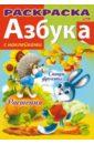 Азбука с наклейками Растения, овощи и фрукты арт плакат раскраска english с наклейками и заданиями овощи