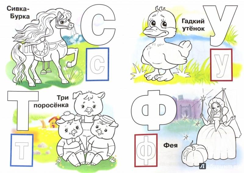 """Иллюстрация 1 из 9 для Азбука с наклейками """"Сказки""""   Лабиринт - книги. Источник: Лабиринт"""
