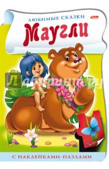 """Книжка с наклейками-пазлами """"Маугли"""""""