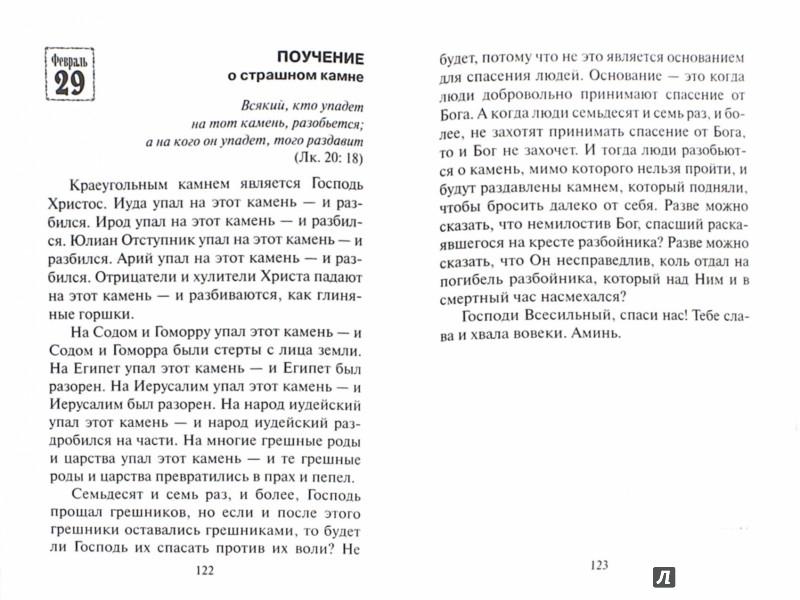 Иллюстрация 1 из 4 для Поучения на каждый день года святителя Николая Сербского. В 2-х томах | Лабиринт - книги. Источник: Лабиринт