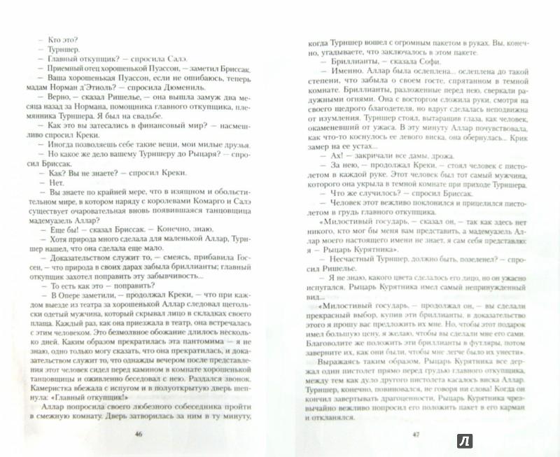 Иллюстрация 1 из 11 для Рыцарь Курятника - Эрнест Капандю | Лабиринт - книги. Источник: Лабиринт