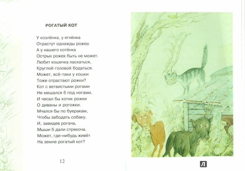 Иллюстрация 1 из 8 для Кошка на послушании - галина Рудь | Лабиринт - книги. Источник: Лабиринт