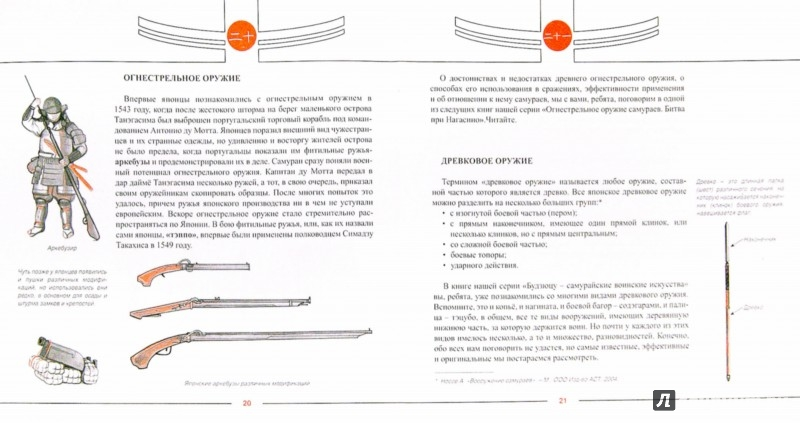 Иллюстрация 1 из 2 для Доспехи и оружие самураев - Николай Рудаков | Лабиринт - книги. Источник: Лабиринт
