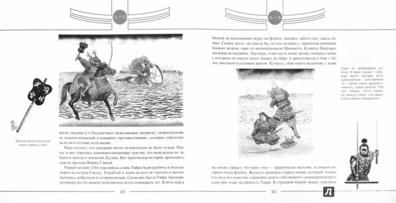 Иллюстрация 1 из 9 для Бусидо. Путь воина. Книга 8 - Николай Рудаков | Лабиринт - книги. Источник: Лабиринт